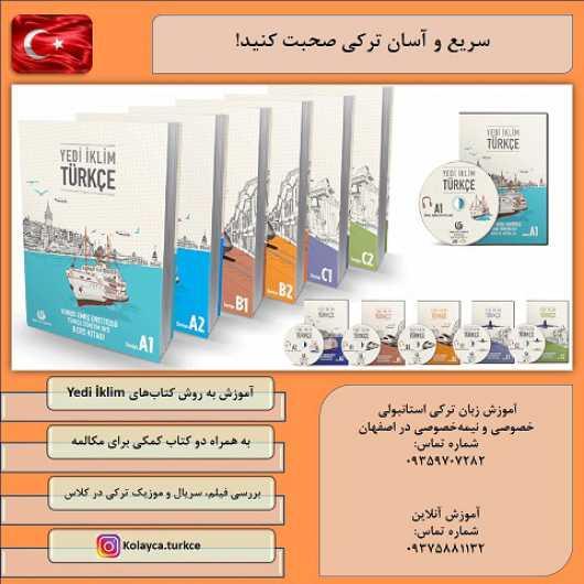 آموزش زبان ترکی استانبولی بصورت حضوری و آنلاین