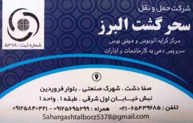 شرکت حمل و نقل سحر گشت البرز