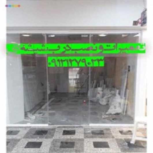 تعمیرات دربهای شیشه ای سکوریت