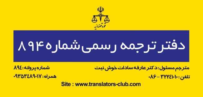 اولین دفتر ترجمه رسمی در استان مرکزی(شماره 894)