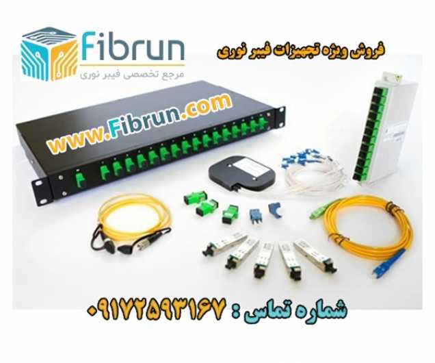 فروش ویژه تجهیزات فیبر نوری