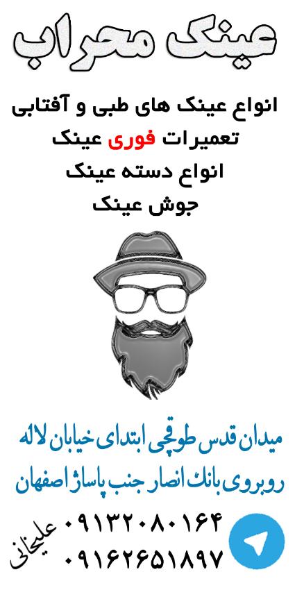 عینک محراب