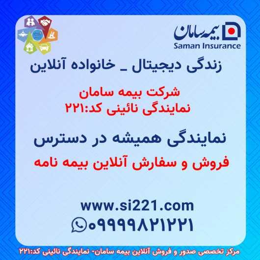 شرکت بیمه سامان - نمایندگی نائینی کد221