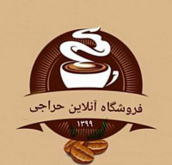 فروشگاه قهوه حراجی | مرکز تخصصی فروش قهوه