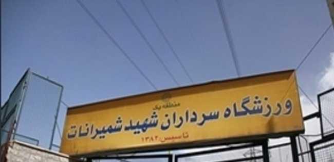 ورزشگاه سرداران شهید شمیرانات