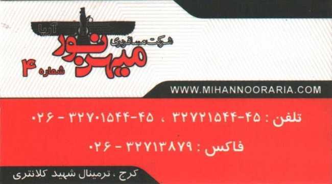 شرکت مسافربری میهن نور آریا کرج - تعاونی 4
